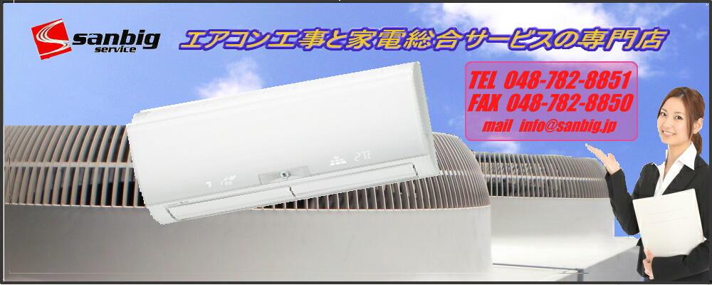 埼玉県のエアコン取り付け・取り外し等の工事・メンテナンス